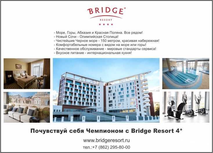 Bridge Resort