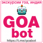 Аватар пользователя goabot