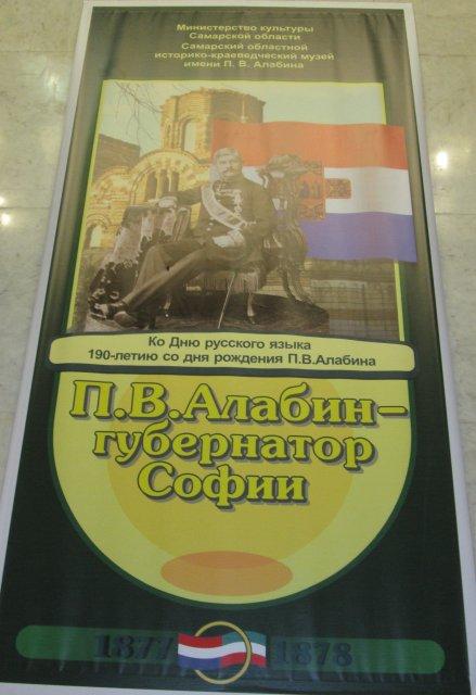 """Мото музея: """"Алабин – губернатор Софии"""""""