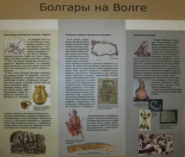 Целый раздел музея посвящен волжским болгарам