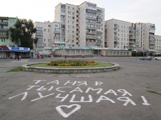 Нестандартное объяснение в любви, город Бийск