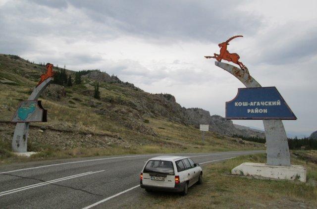 """На моем """"Опеле"""" въезжаю на территорию, населенную казахами с административным центром Кош-Агач"""