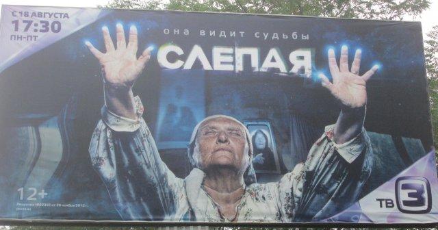 Рекламный щит русского сериала о болгарской пророчице Ванге