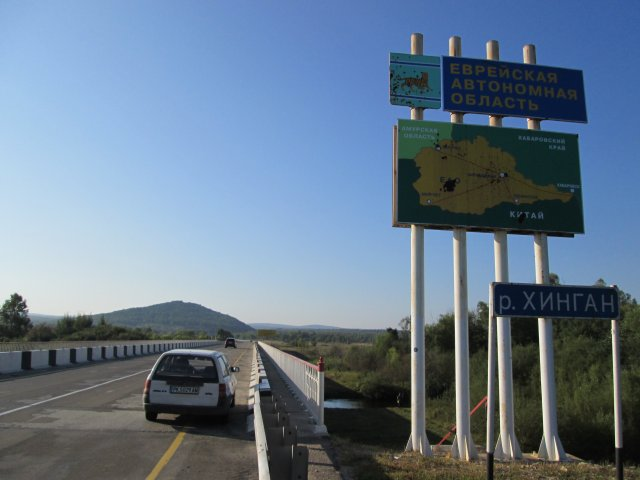 Граница Еврейской автономной области