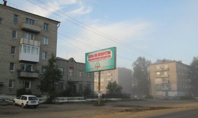 """""""Цены на лекарства под контролем государства"""" – рекламный щит в городе Шилка"""