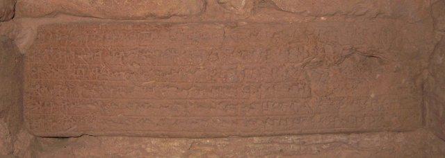 Надпись клинописью на кирпиче на одном из входов пирамиды