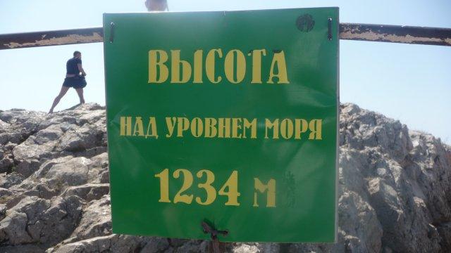На вершине горы Ай-Петри, Крым