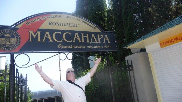 """Дегустационный комплекс """"Массандра"""", Крым"""