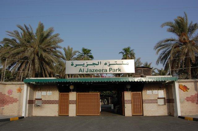 Парк развлечений Аль-Джазира