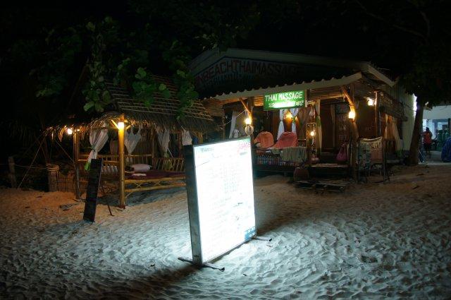 Массажный салон на пляже, открыт до 22:00