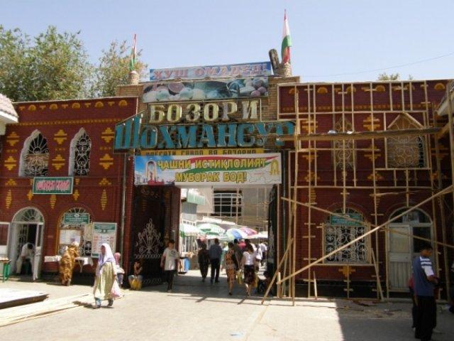 Душанбинский базар