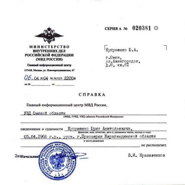 Нужна ли справка о несудимости для получения визы чеки для налоговой Кастанаевская улица