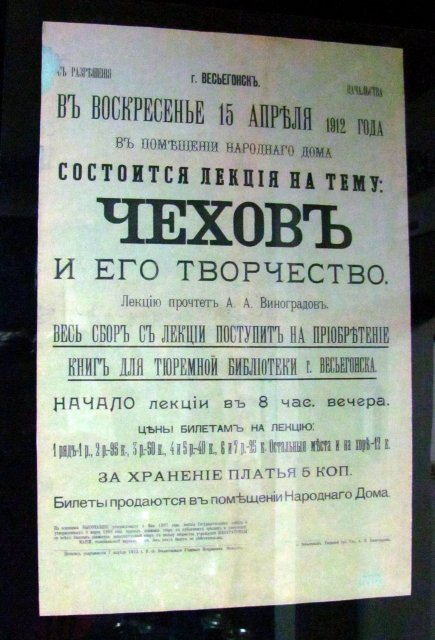 Вопросы культуры волновали весьегонцев и 100 лет назад