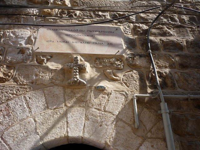 На пути к Храму Гроба Господня - основной святыне для христиан