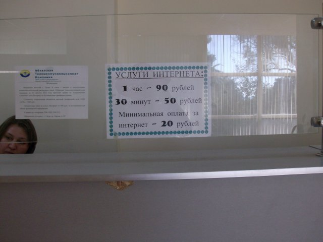ГРАБИТЕЛЬСКИЕ расценки на инет в Гагре на почте