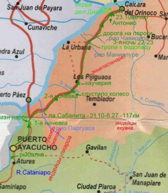 Южная часть пути по Венесуэле