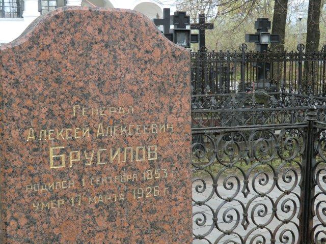 Памятник генералу Брусилову.