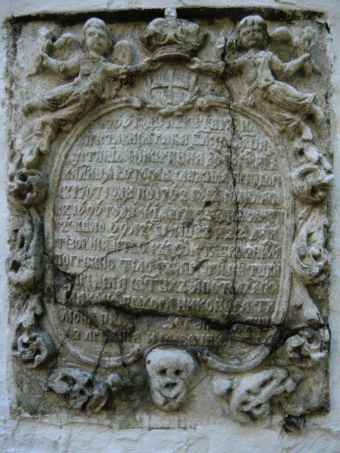 Старинное захоронение в Смоленском соборе.