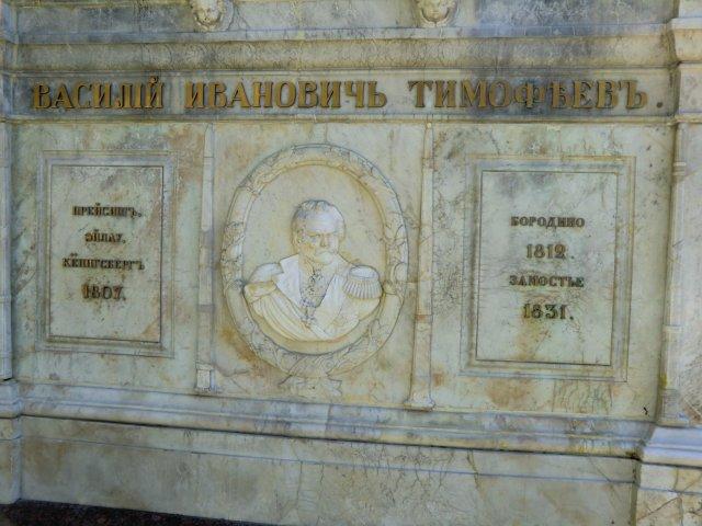 Захоронение генерала В.И.Тимофеева.