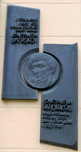 Мемориальная доска на доме, где жил Батюшков
