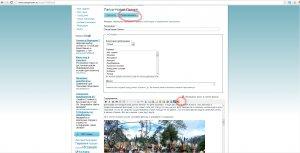 Как загрузить фото на сайт