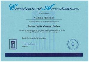 Сертификат Академии Английского Языка, Роторуа, Новая Зеландия