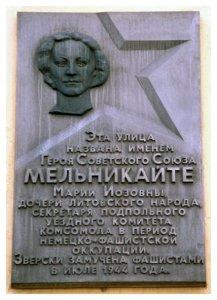 Мемориальная доска в Минске (русский текст). К сожалению, год смерти героини указан неправильно