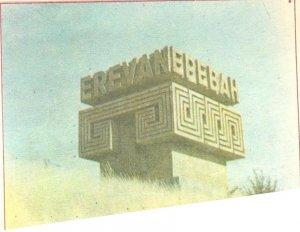 Северные ворота Еревана. В то время латиницей название города писалось без начального игрека...