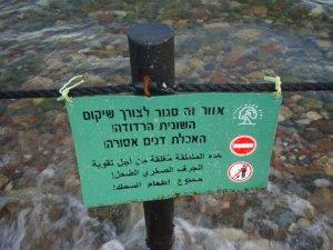 Запрет входить в воду с берега