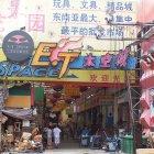 Рынок в Гуандун, Китай