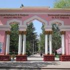 Парк Панфилова, Бишкек
