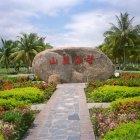 Парк «Край света», остров Хайнань
