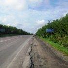 Украинская разновидность шоссе