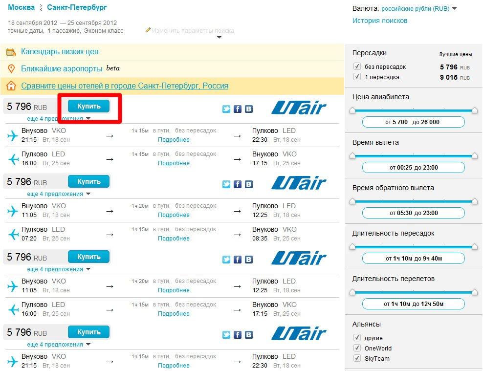 Авиабилеты Москва Ош от 4621 руб: билеты на самолет из
