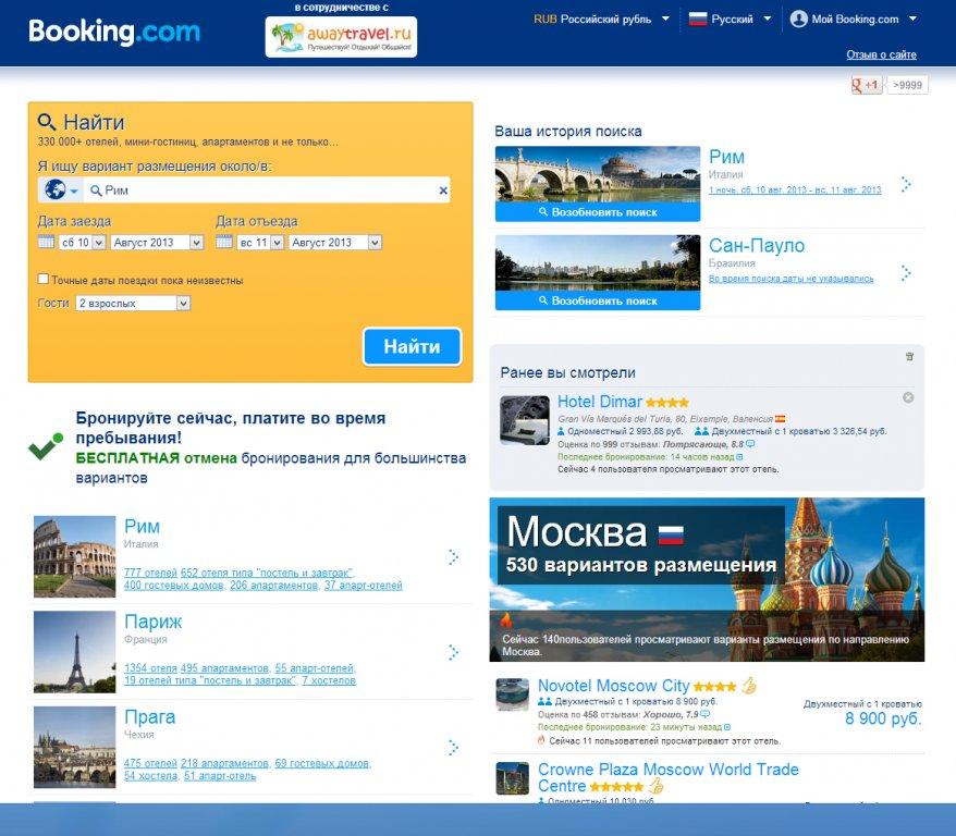 Букинг бронирование отелей отзывы купить билет на самолет ош екатеринбург